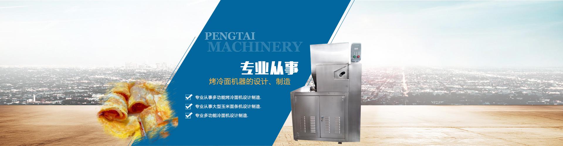 多功能烤冷面机