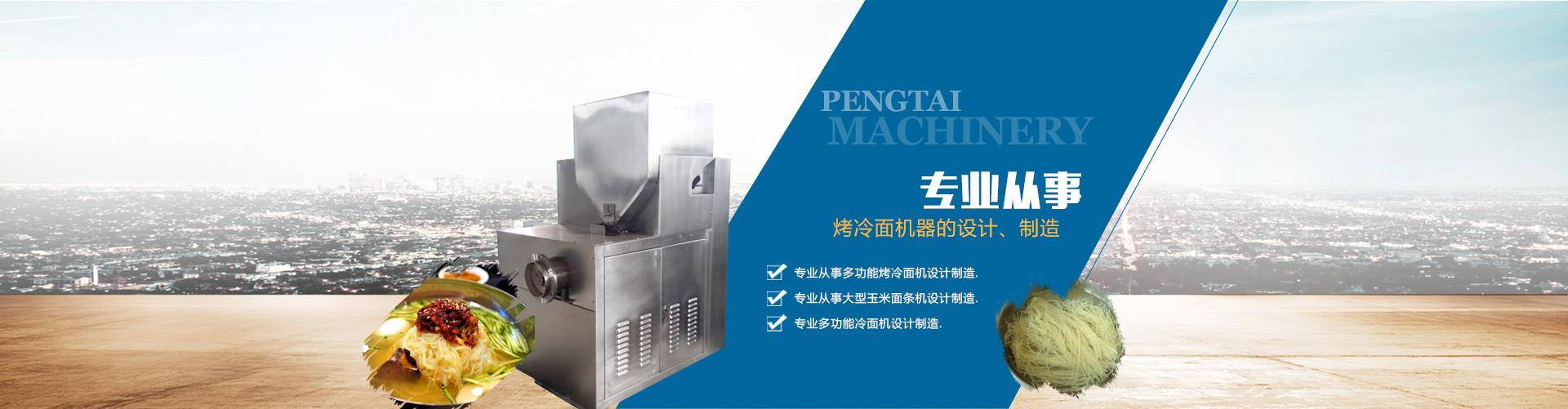 烤冷面机器